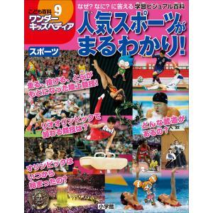ワンダーキッズペディア9 スポーツ 〜人気スポーツがまるわかり〜 電子書籍版 / ワンダーキッズペディア編集部(編) ebookjapan