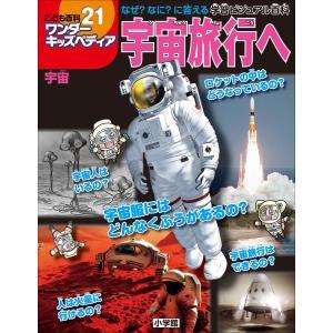 ワンダーキッズペディア21 宇宙 〜宇宙旅行へ〜 電子書籍版 / ワンダーキッズペディア編集部(編) ebookjapan