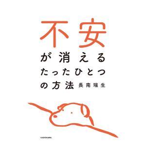 不安が消えるたったひとつの方法 電子書籍版 / 著者:長南瑞生 ebookjapan