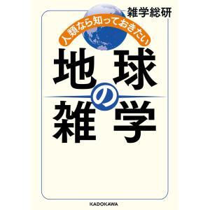 人類なら知っておきたい 地球の雑学 電子書籍版 / 著者:雑学総研 ebookjapan