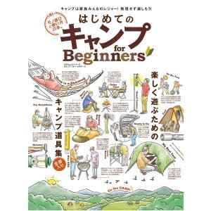 100%ムックシリーズ はじめてのキャンプ for Beginners 電子書籍版 / 編:晋遊舎
