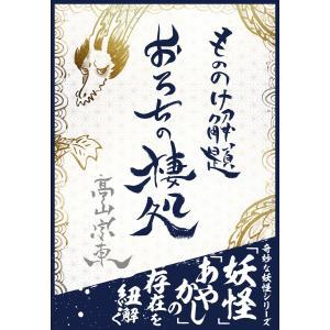 もののけ解題 おろちの棲処―――日本神話に登場する伝説の生物「八岐大蛇」 電子書籍版 / 著者:高山宗東|ebookjapan