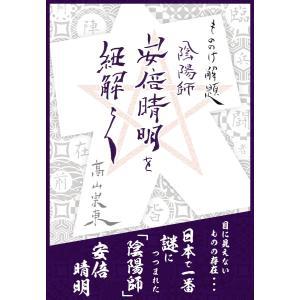 もののけ解題 陰陽師 安倍晴明を紐解く 電子書籍版 / 著者:高山宗東|ebookjapan