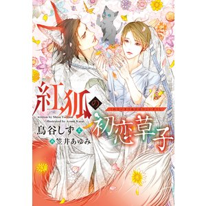 紅狐の初恋草子 電子書籍版 / 著:鳥谷しず イラスト:笠井あゆみ|ebookjapan