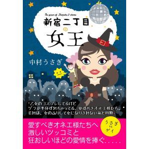 新宿二丁目の女王―――買い物依存症、ホスト狂い、美容整形・・・ 電子書籍版 / 著者:中村うさぎ|ebookjapan