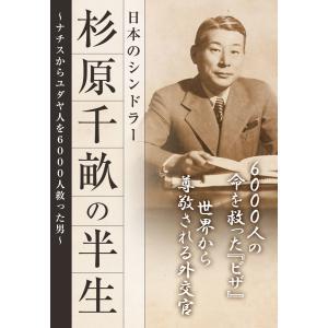 杉原千畝の半生 日本のシンドラー―――ナチスからユダヤ人を6000人救った男 電子書籍版 / 著者:みのごさく|ebookjapan