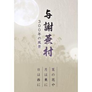 与謝蕪村300年の風景 電子書籍版 / 著者:みのごさく|ebookjapan