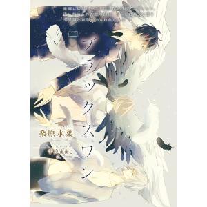 ブラックスワン【イラスト入り】 電子書籍版 / 桑原水菜/宇良ままじ|ebookjapan