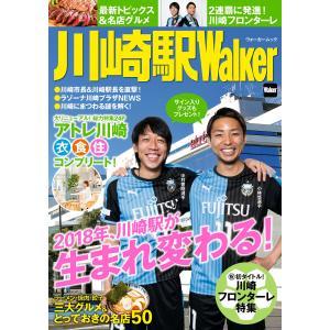 川崎駅Walker 電子書籍版 / 編:TokyoWalker編集部