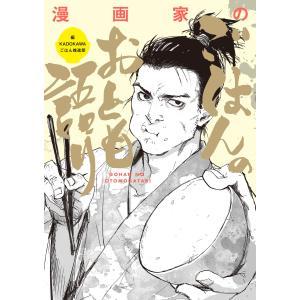 漫画家のごはんのおとも語り 電子書籍版 / 編:KADOKAWAごはん推進部|ebookjapan
