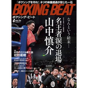 BOXING BEAT(ボクシング・ビート) 2018年4月号 電子書籍版 / BOXING BEA...
