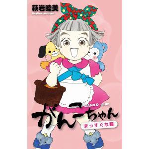 がんこちゃん 6 まっすぐな瞳 電子書籍版 / 萩岩睦美