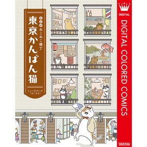 まんが ねこねこ横丁 東京かんばん猫 フルカラー版 電子書籍版 / ミューズワーク(ねこまき)|ebookjapan
