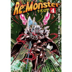 Re:Monster4 電子書籍版 / 漫画:小早川ハルヨシ 原作:金斬児狐 ebookjapan