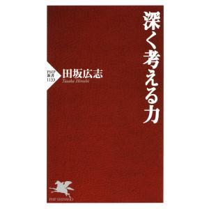 深く考える力 電子書籍版 / 著:田坂広志|ebookjapan