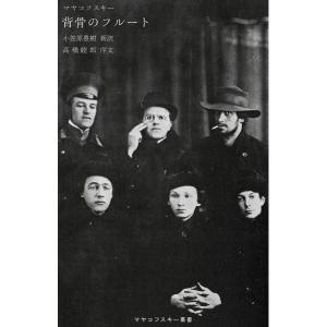 背骨のフルート 電子書籍版 / マヤコフスキー/小笠原豊樹 ebookjapan