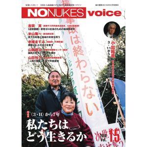 増刊 月刊紙の爆弾 NO NUKES voice vol.15 電子書籍版 / 増刊 月刊紙の爆弾編集部 ebookjapan