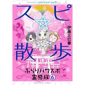 スピ☆散歩 ぶらりパワスポ霊感旅6 電子書籍版 / 伊藤三巳華|ebookjapan