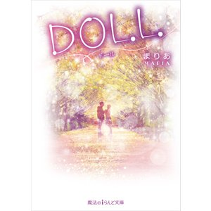 DOLL 電子書籍版 / 著者:まりあ|ebookjapan