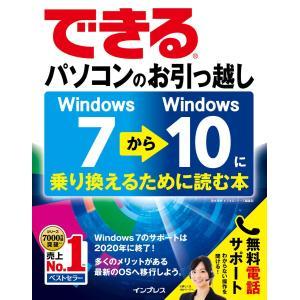 できるパソコンのお引っ越し Windows 7からWindows 10に乗り換えるために読む本 電子書籍版 / 清水 理史/できるシリーズ編集部