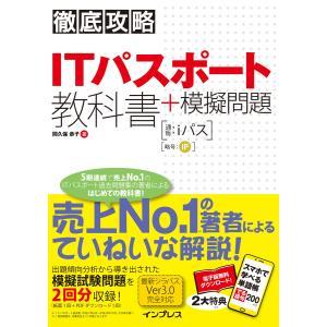 【初回50%OFFクーポン】徹底攻略 ITパスポート教科書+模擬問題 電子書籍版 / 間久保 恭子 ebookjapan