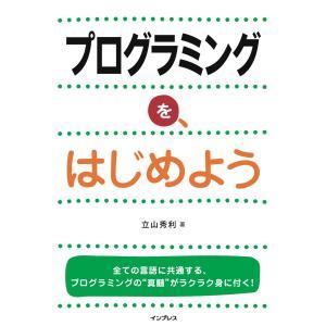 プログラミングを、はじめよう 電子書籍版 / 立山 秀利