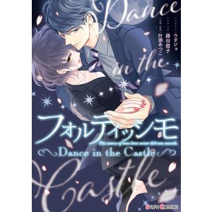 【初回50%OFFクーポン】フォルティッシモ Dance in the Castle 電子書籍版|ebookjapan