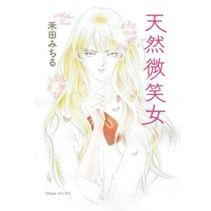 天然微笑女 電子書籍版 / 禾田みちる|ebookjapan