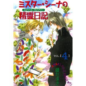 ミスター・シーナの精霊日記 (4) 電子書籍版 / 藤たまき|ebookjapan