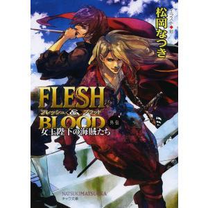 FLESH&BLOOD外伝 ‐女王陛下の海賊たち‐ 電子書籍版 / 松岡なつき イラスト:彩|ebookjapan