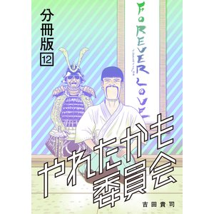 やれたかも委員会 分冊版 (12) 電子書籍版 / 吉田貴司