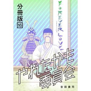 やれたかも委員会 分冊版 (16) 電子書籍版 / 吉田貴司