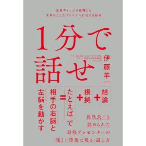 【初回50%OFFクーポン】1分で話せ 電子書籍版 / 伊藤羊一