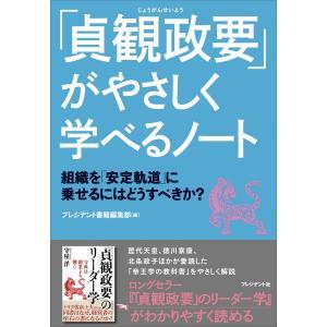 「貞観政要」がやさしく学べるノート 電子書籍版 / 守屋洋/プレジデント書籍編集部