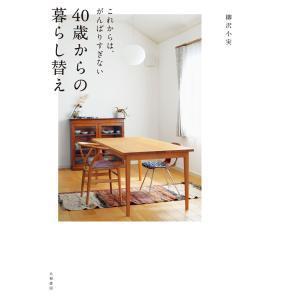 40歳からの暮らし替え 電子書籍版 / 柳沢小実|ebookjapan