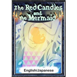 【初回50%OFFクーポン】The Red Candles and the Mermaid 【English/Japanese versions】 ebookjapan