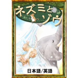 【初回50%OFFクーポン】ネズミとゾウ 【日本語/英語版】 電子書籍版 ebookjapan