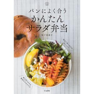 パンによく合う かんたんサラダ弁当 電子書籍版 / 著:坂下真希子|ebookjapan