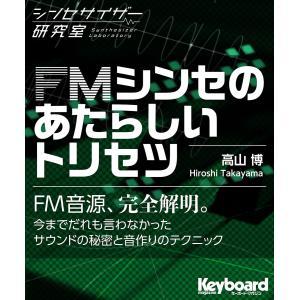 FMシンセのあたらしいトリセツ(シンセサイザー研究室) 電子書籍版 / 著:高山博|ebookjapan