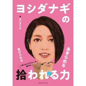 ヨシダナギの拾われる力 電子書籍版 / ヨシダナギ(著者)|ebookjapan