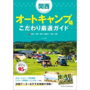 関西 オートキャンプ場 こだわり厳選ガイド 電子書籍版 / アリカ