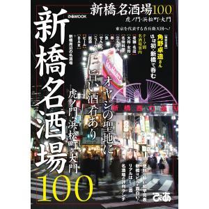 ぴあMOOK 新橋名酒場100 電子書籍版 / ぴあMOOK編集部|ebookjapan
