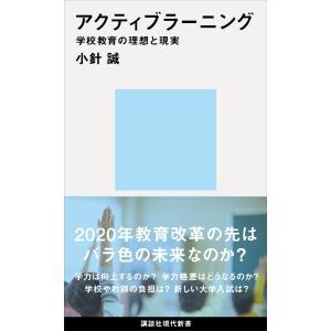 アクティブラーニング 学校教育の理想と現実 電子書籍版 / 小針誠 ebookjapan