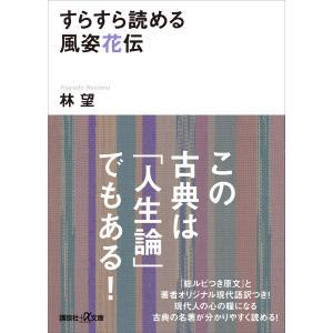 すらすら読める風姿花伝 電子書籍版 / 林望