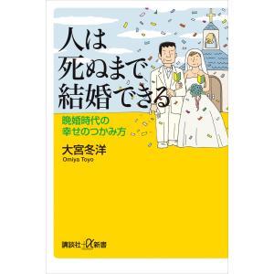 人は死ぬまで結婚できる 晩婚時代の幸せのつかみ方 講談社+α新書 大宮冬洋 著者 の商品画像|ナビ