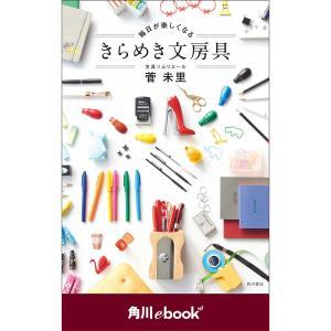 毎日が楽しくなる きらめき文房具 (角川ebook nf) 電子書籍版 / 著者:菅未里