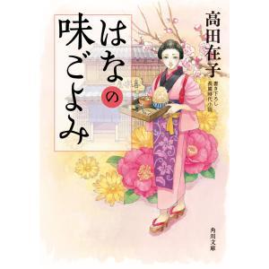 はなの味ごよみ 電子書籍版 / 著者:高田在子|ebookjapan