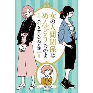 著者:DJあおい 出版社:KADOKAWA 提供開始日:2018/03/24 タグ:趣味・実用 教養...