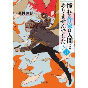 憧れの作家は人間じゃありませんでした3 電子書籍版 / 著者:澤村御影 ebookjapan