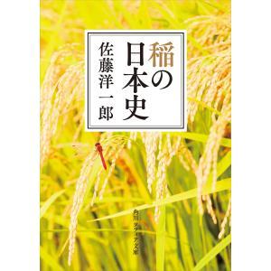 稲の日本史 電子書籍版 / 著者:佐藤洋一郎|ebookjapan